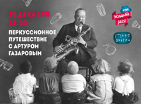 УСАДЬБА JAZZ KIDS – РОЖДЕСТВО WITH THE BEATLES