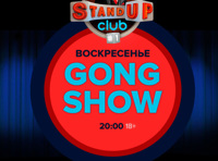 King Gong Show (съемка)