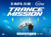 Trancemission. DIVE