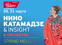Нино Катамадзе & Insight. Spring Melody